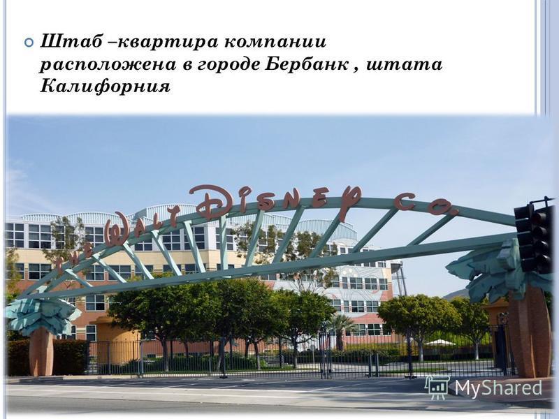 Штаб –квартира компании расположена в городе Бербанк, штата Калифорния