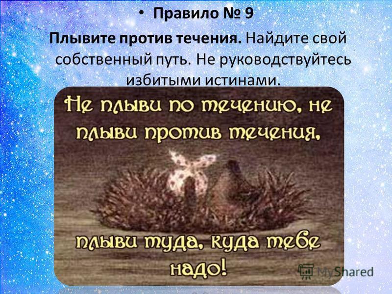 Правило 9 Плывите против течения. Найдите свой собственный путь. Не руководствуйтесь избитыми истинами.