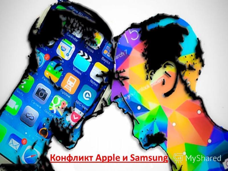Конфликт Apple и Samsung