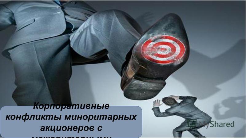 Корпоративные конфликты миноритарных акционеров с мажоритарными