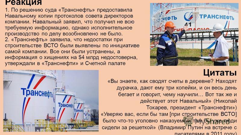 Реакция 1. По решению суда «Транснефть» предоставила Навальному копии протоколов совета директоров компании. Навальный заявил, что получил не всю требуемую информацию, однако исполнительное производство по делу возобновлено не было. 2. «Транснефть» з