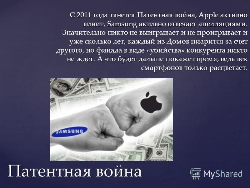С 2011 года тянется Патентная война, Apple активно винит, Samsung активно отвечает апелляциями. Значительно никто не выигрывает и не проигрывает и уже сколько лет, каждый из Домов парится за счет другого, но финала в виде «убийства» конкурента никто