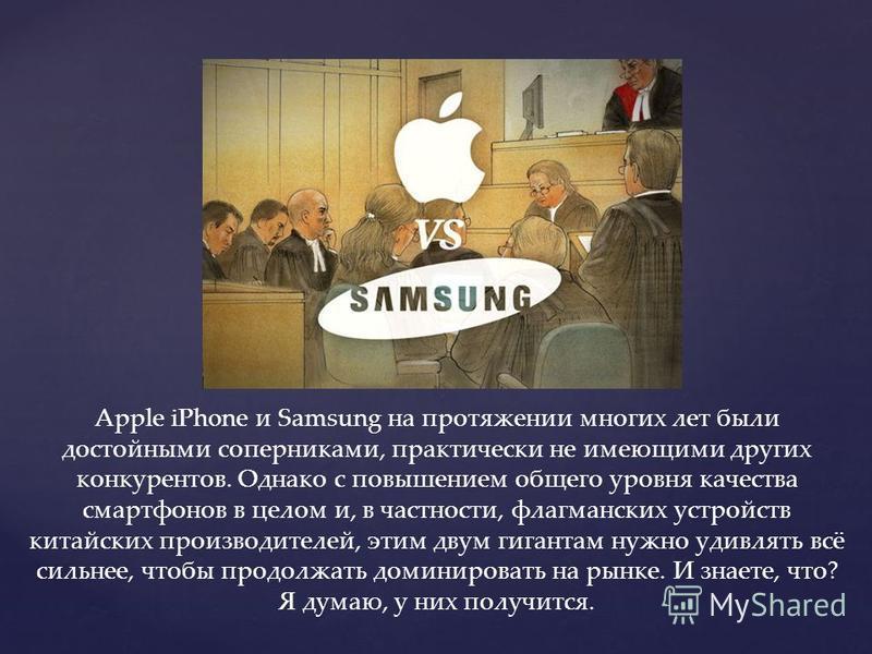 Apple iPhone и Samsung на протяжении многих лет были достойными соперниками, практически не имеющими других конкурентов. Однако с повышением общего уровня качества смартфонов в целом и, в частности, флагманских устройств китайских производителей, эти
