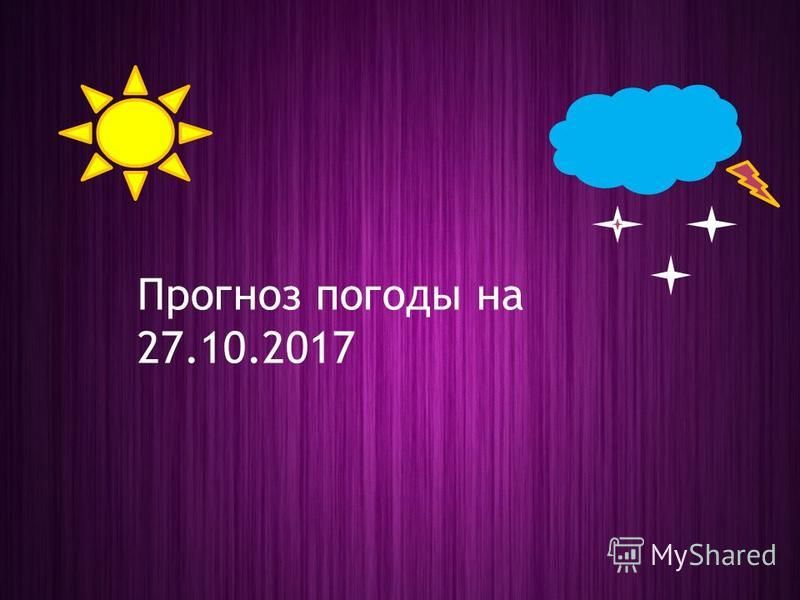 Прогноз погоды на 27.10.2017