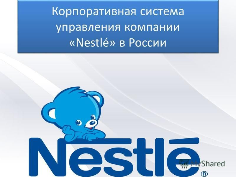 Корпоративная система управления компании «Nestlé» в России