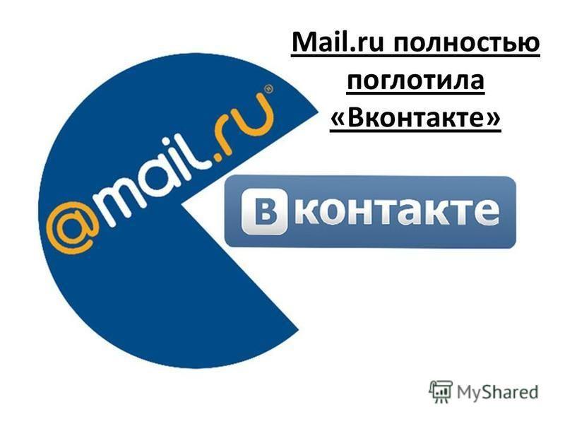 Mail.ru полностью поглотила «Вконтакте»