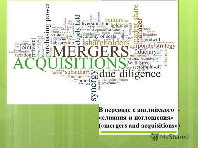 В переводе с английского - «слияния и поглощения» («mergers and acquisitions»)