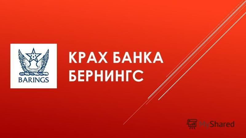 КРАХ БАНКА БЕРНИНГС