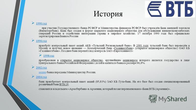 История 1990 год 1990 год при участии Государственного банка РСФСР и Министерства финансов РСФСР был учреждён Банк внешней торговли (Внешторгбанк). Банк был создан в форме закрытого акционерного общества для обслуживания внешнеэкономических операций
