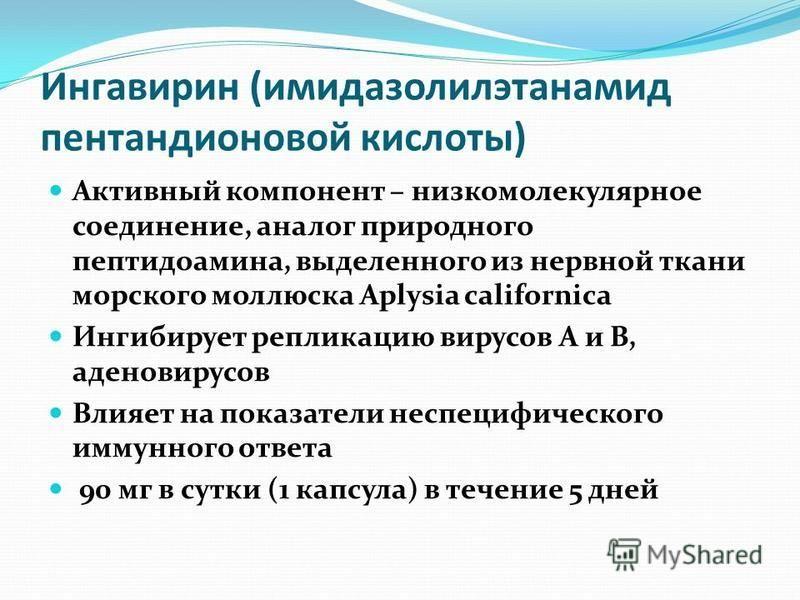 Ингавирин (имидазолилэтанамид пентандионовой кислоты) Активный компонент – низкомолекулярное соединение, аналог природного пептидоамина, выделенного из нервной ткани морского моллюска Aplysia californica Ингибирует репликацию вирусов А и В, аденовиру