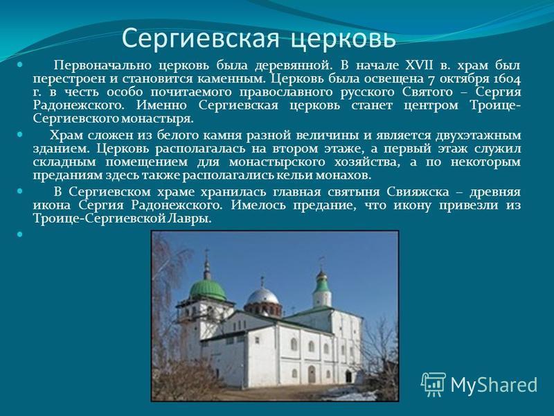 Сергиевская церковь Первоначально церковь была деревянной. В начале XVII в. храм был перестроен и становится каменным. Церковь была освещена 7 октября 1604 г. в честь особо почитаемого православного русского Святого – Сергия Радонежского. Именно Серг