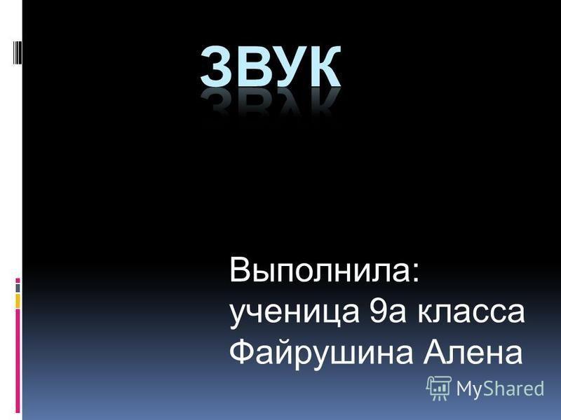 Выполнила: ученица 9 а класса Файрушина Алена