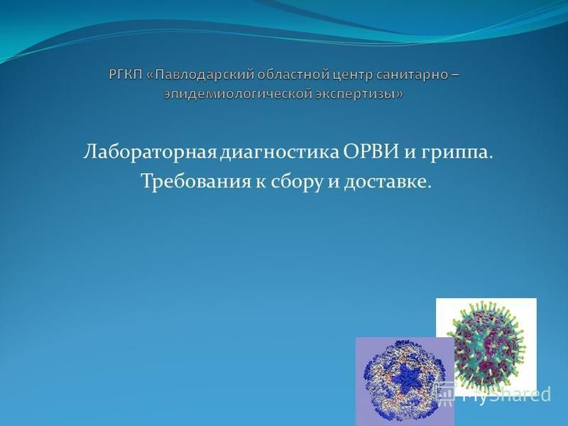 Лабораторная диагностика ОРВИ и гриппа. Требования к сбору и доставке.