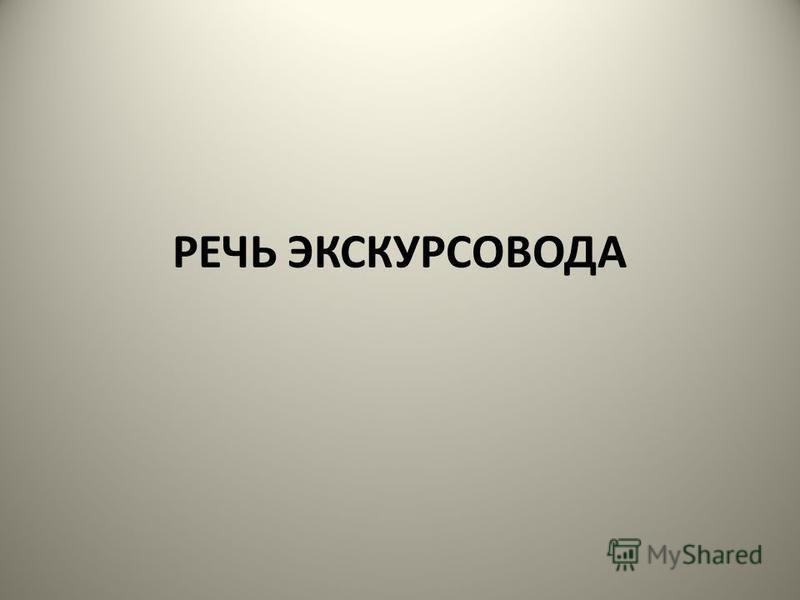 РЕЧЬ ЭКСКУРСОВОДА