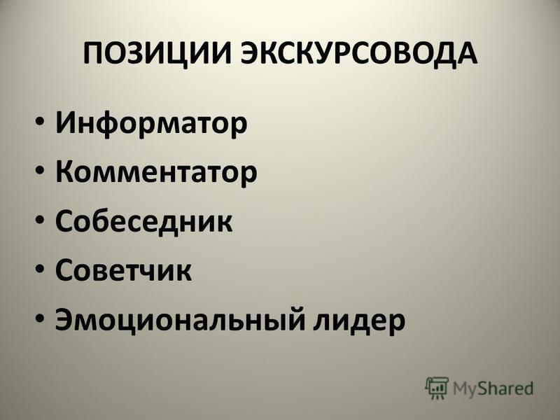 ПОЗИЦИИ ЭКСКУРСОВОДА Информатор Комментатор Собеседник Советчик Эмоциональный лидер