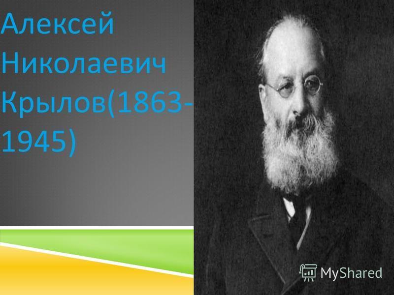 Алексей Николаевич Крылов (1863- 1945)