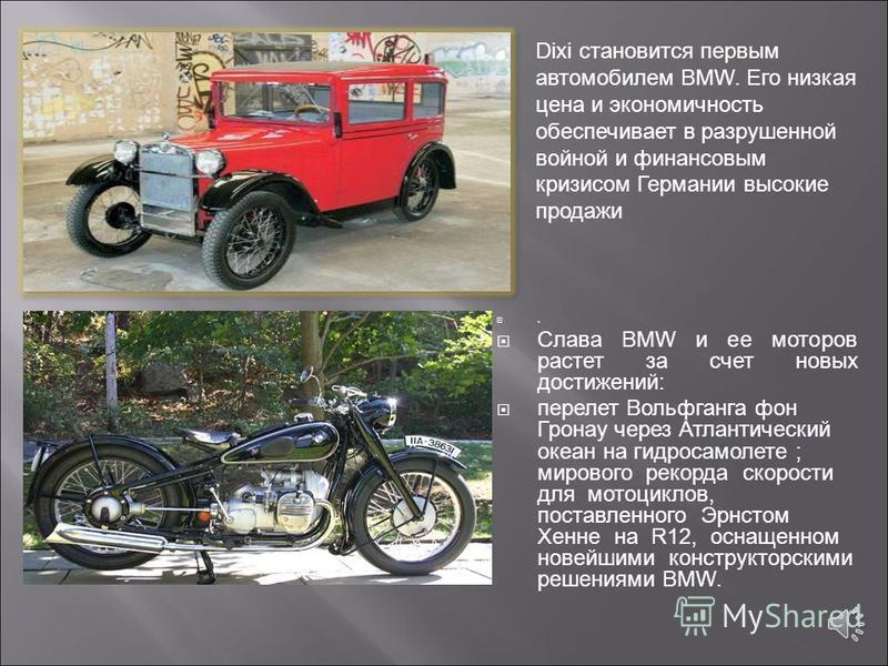 R32 – появляется в 1923 году, и сразу же обретает высокую репутацию благодаря своим скоростным качествам и надежности. Предпринимателей ждет большой успех, так как оборудованный двигателем BMW самолет, управляемый пилотом Францом Димером, в 1919 году