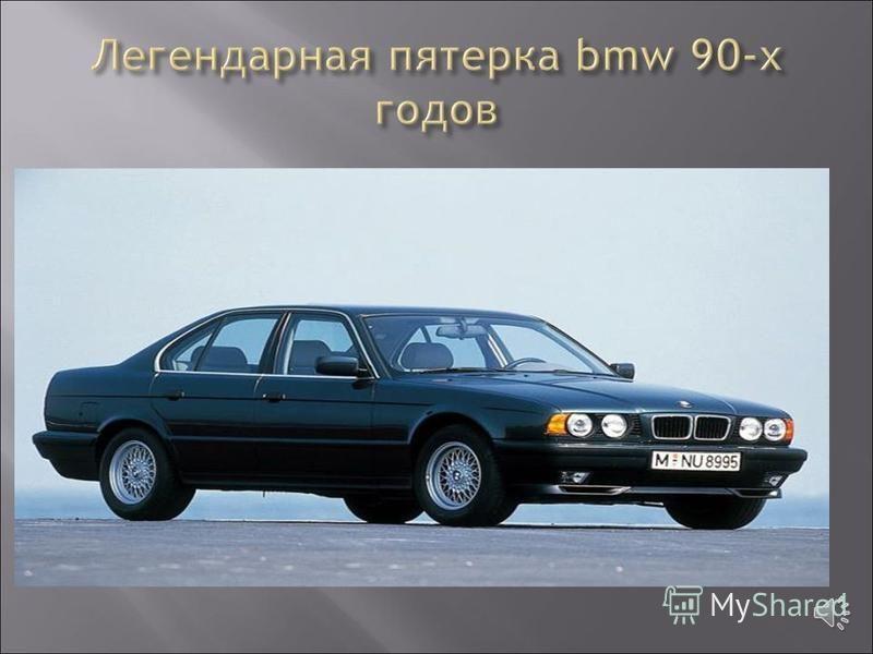 В 1990 году BMW возвращается к производству авиадвигателей, и первым в ряду оказывается двигатель BR- 700. В 1994 году покупается промышленная группа Rover Group вместе со своим крупнейшим в Великобритании комплексом по производству марок Rover, Land