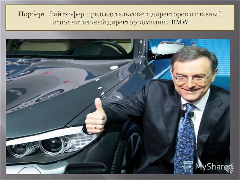 Название компании – BMW – расшифровывается как «Баварские моторные заводы» (Bayerische MotorenWerke). Эта автомобильная компания, которая специализируется на выпуске мотоциклов, легковых, спортивных автомобилей, автомобилей высокой проходимости.