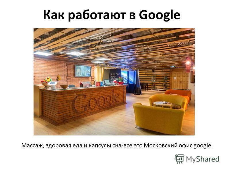 Как работают в Google Массаж, здоровая еда и капсулы сна-все это Московский офис google.
