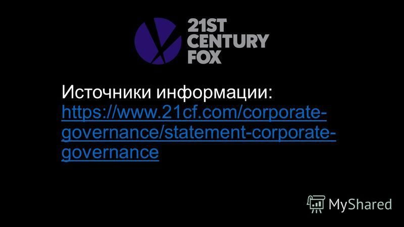 Источники информации: https://www.21cf.com/corporate- governance/statement-corporate- governance https://www.21cf.com/corporate- governance/statement-corporate- governance