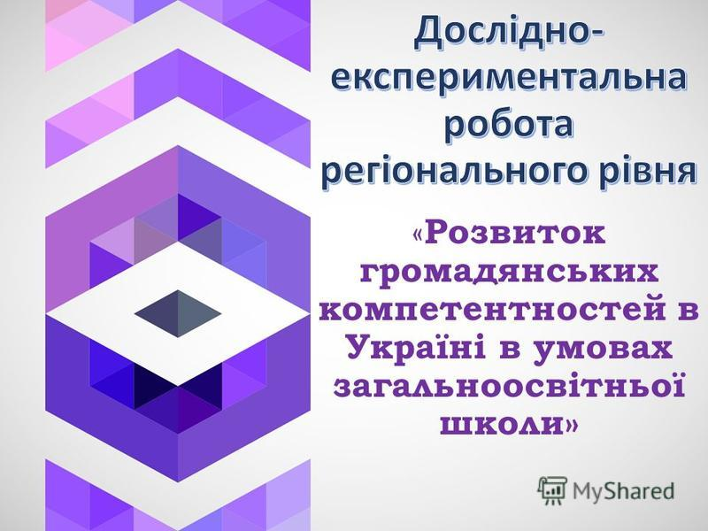 « Розвиток громадянських компетентностей в Україні в умовах загальноосвітньої школи»