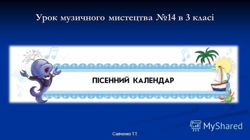 Урок музичного мистецтва 14 в 3 класі Савченко Т.Т.