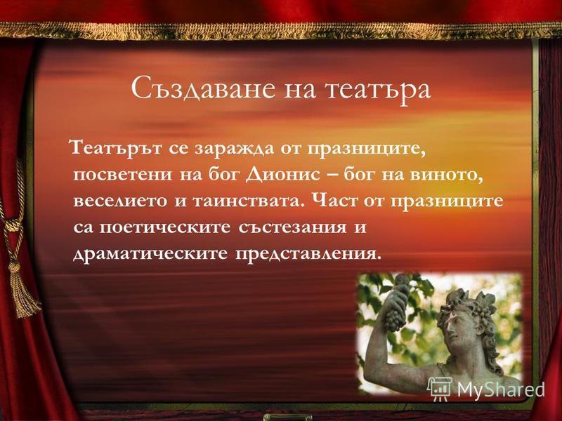 СТАРОГРЪЦКИ ТЕАТЪР