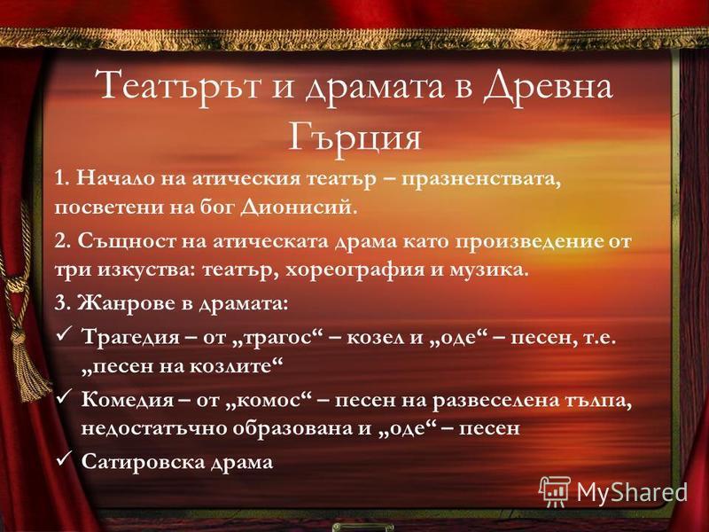 ОЦЕНКИ ЗА ПЪРВЕНЦИТЕ В ДРАМАТИЧНИТЕ СЪСТЕЗАНИЯ: ЕСХИЛ-БАЩА НА ТРАГЕДИЯТА СОФОКЪЛ –МАЙСТОР НА ЧОВЕШКИ ХАРАКТЕРИ ЕВРИПИД - ТРЕТИЯТ ТРАГИК