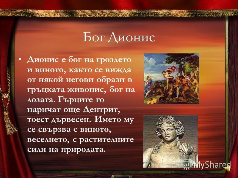 Създаване на театъра Театърът се заражда от празниците, посветени на бог Дионис – бог на виното, веселието и таинствата. Част от празниците са поетическите състезания и драматическите представления.