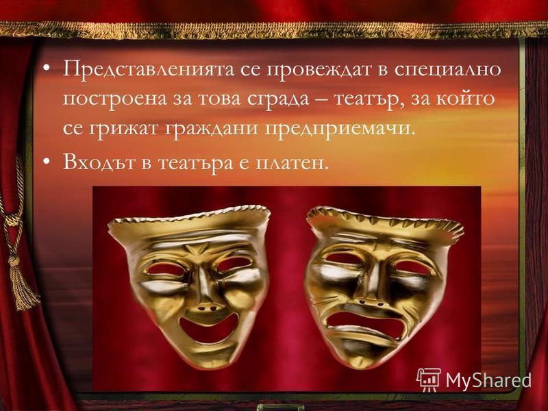 Трагедии се поставят от самото начало на празниците на Дионисий. Те имат характер на масови зрелища и са предназначени за масовата публика. В драматическите състезания се включват само нови представления, определени за еднократно представяне.