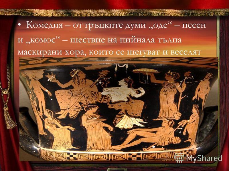 Трагедия Трагедия – от гръцките думи трагос - козел и ода – песен,т.е. песен на козлите Сатирите бродят из горите и заедно с нимфите устройвет весели празненства