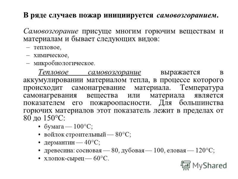 Максимальная температура, °С, на колбе электрической лампочки накаливания зависит от мощности, Вт: 25 Вт – 100°С; 40 Вт – 150°С; 75 Вт – 250°С; 100 Вт – 300°С; 150 Вт – 340°С; 200 Вт – 320°С. Температура тления и время тления, °С (мин), некоторых мал