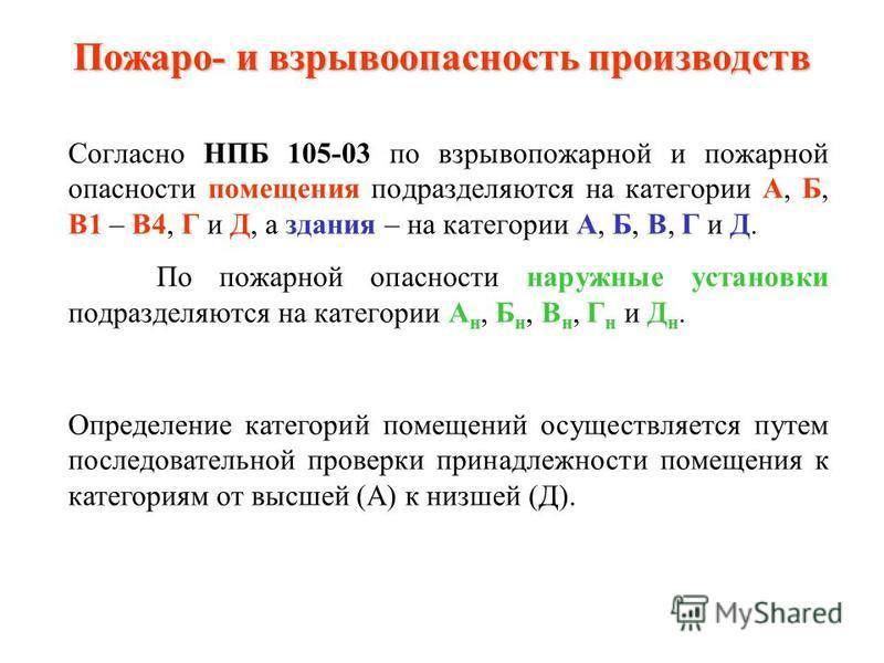 Основные показатели: Для жидкости – это Т всп. (ГЖ Т всп. >61 о С) (ЛВЖ Т всп. <61 о С) (особо опасные ЛВЖ Т всп. <28 о С) затем НКПВ; Т с.восп. ; скорость горения. Для газов – НКПВ; Т с.восп. ; W min ; скорость распространения пламени; P max ; скоро
