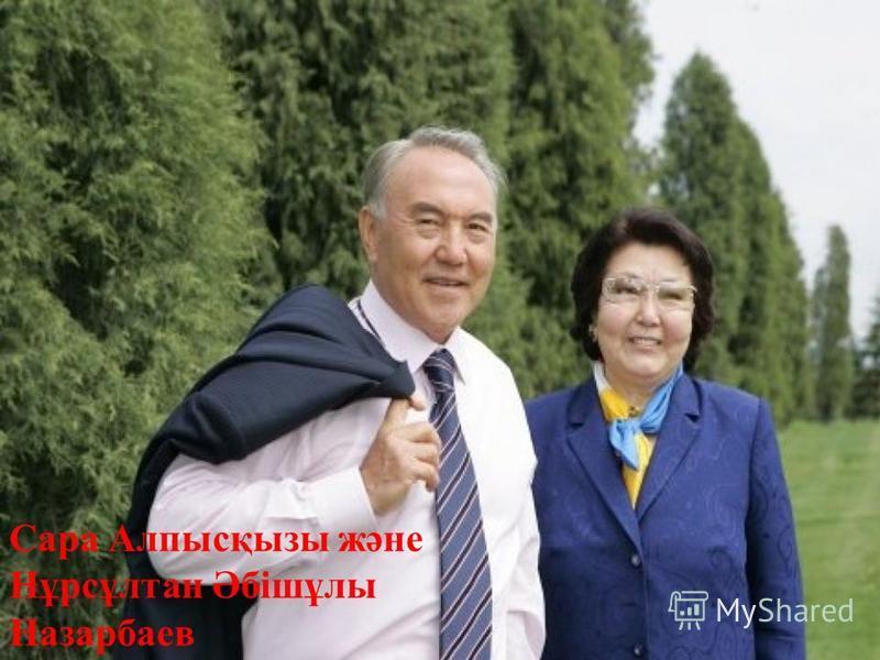 Сара Алпысқызы және Нұрсұлтан Әбішұлы Назарбаев