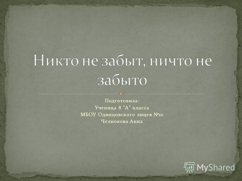 Подготовила: Ученица 8 А класса МБОУ Одинцовского лицея 10 Челнокова Анна