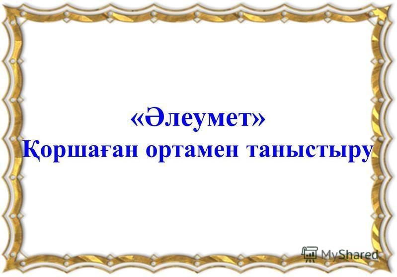 «Әлеумет» Қоршаған ортамен таныстыру