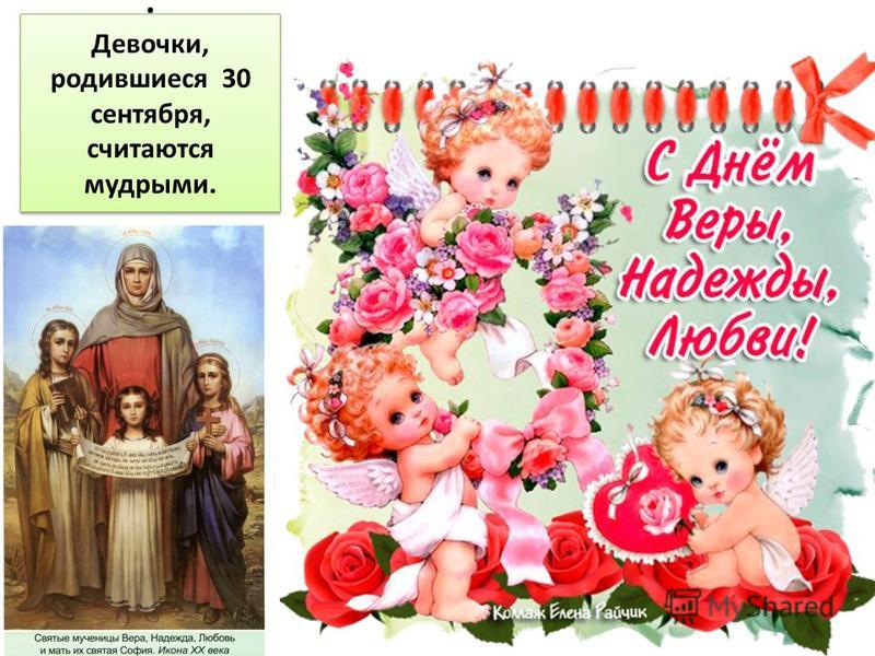 . Девочки, родившиеся 30 сентября, считаются мудрыми.