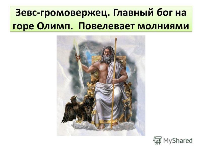 Зевс-громовержец. Главный бог на горе Олимп. Повелевает молниями