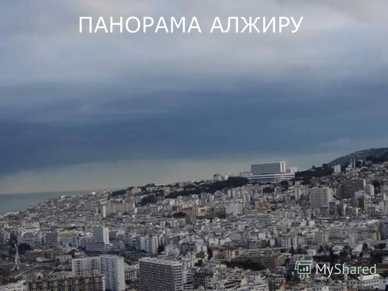 ПАНОРАМА АЛЖИРУ