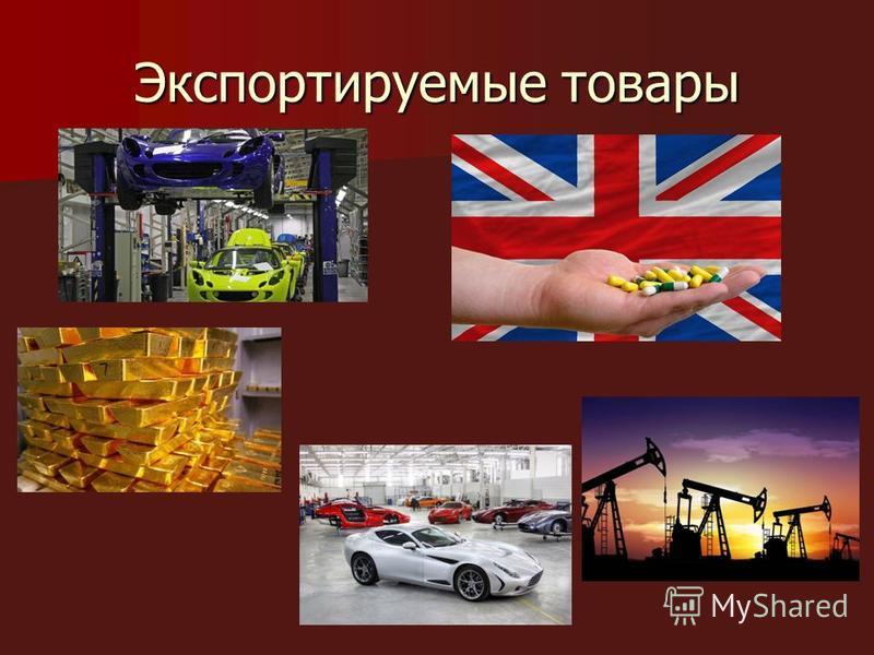 Экспортируемые товары
