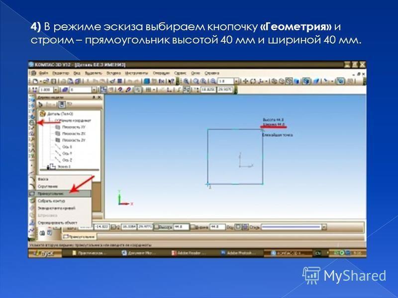 4) В режиме эскиза выбираем кнопочку «Геометрия» и строим – прямоугольник высотой 40 мм и шириной 40 мм.