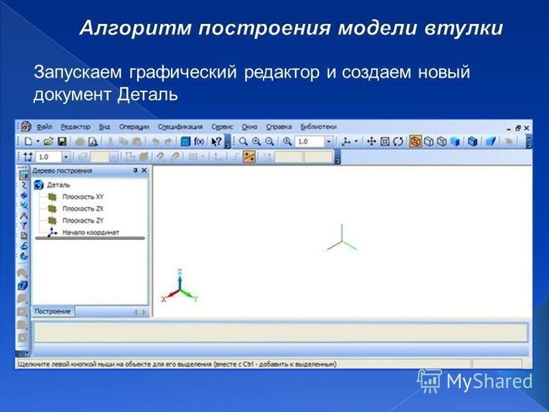 Запускаем графический редактор и создаем новый документ Деталь