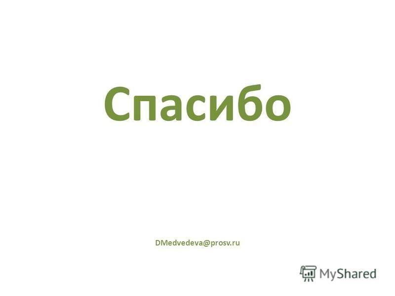 Спасибо DMedvedeva@prosv.ru