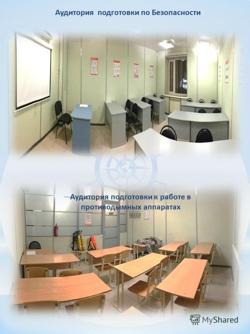Аудитория подготовки по Безопасности Аудитория подготовки к работе в противодымных аппаратах