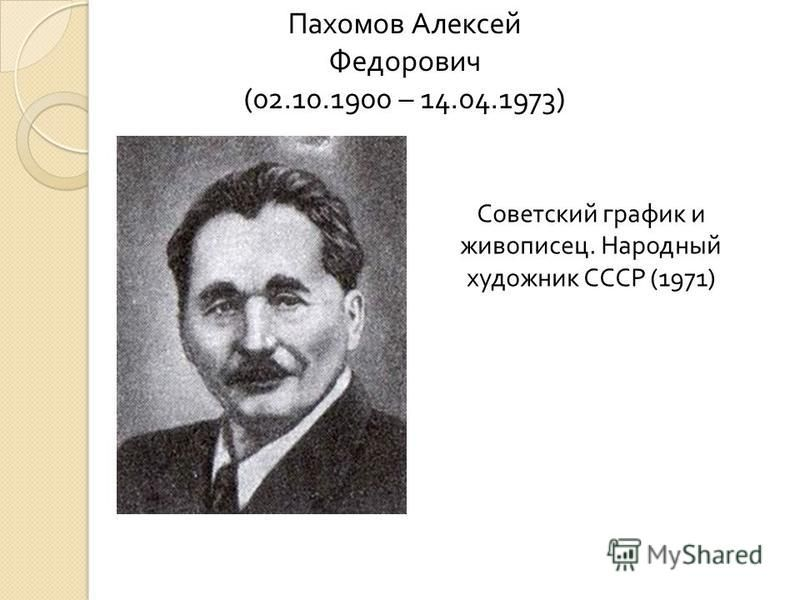 Пахомов Алексей Федорович (02.10.1900 – 14.04.1973) Советский график и живописец. Народный художник СССР (1971)