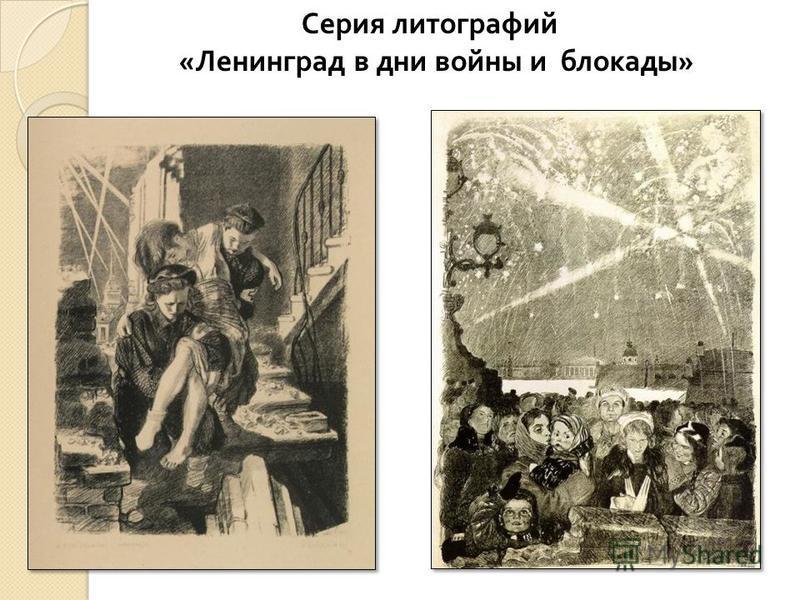 Серия литографий « Ленинград в дни войны и блокады »