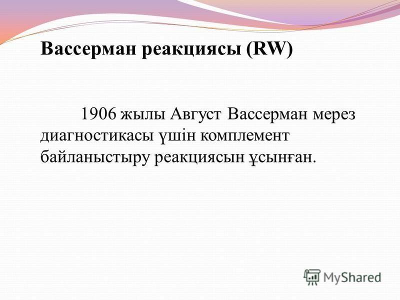 Вассерман реакциясы (RW) 1906 жилы Август Вассерман через диагностикасы үшін комплемент байланыстыру реакция сын ұсынған.
