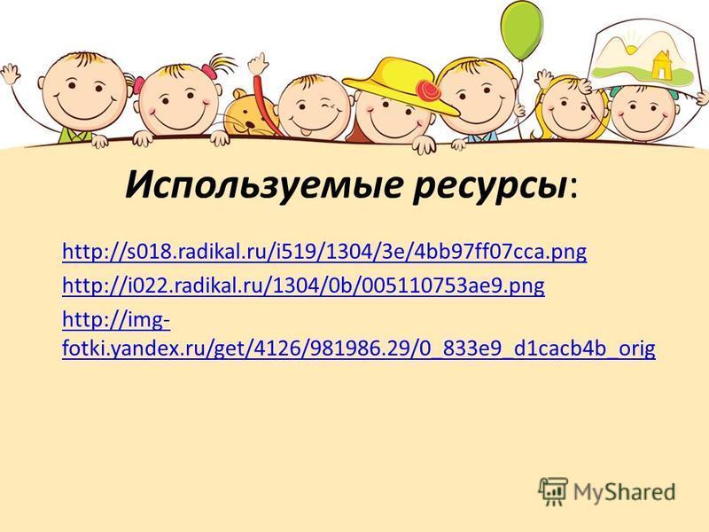 Используемые ресурсы: http://s018.radikal.ru/i519/1304/3e/4bb97ff07cca.png http://i022.radikal.ru/1304/0b/005110753ae9. png http://img- fotki.yandex.ru/get/4126/981986.29/0_833e9_d1cacb4b_orig