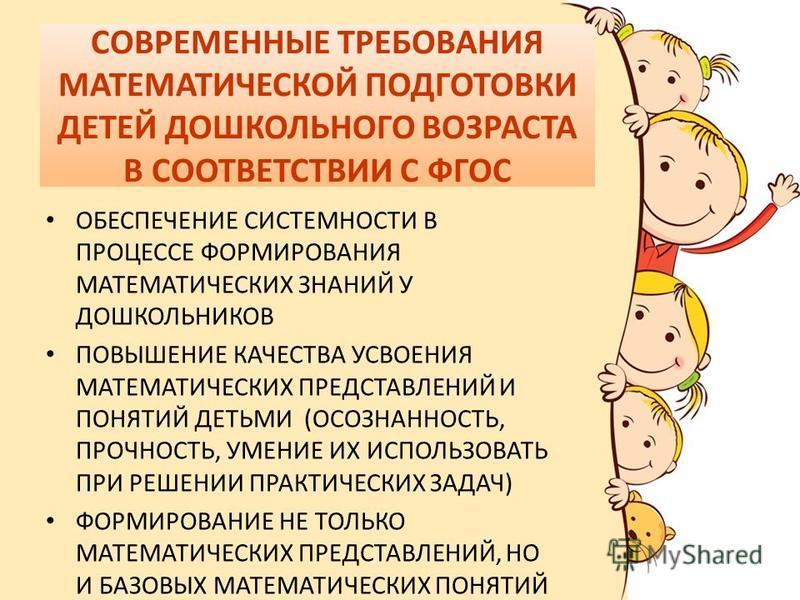 СОВРЕМЕННЫЕ ТРЕБОВАНИЯ МАТЕМАТИЧЕСКОЙ ПОДГОТОВКИ ДЕТЕЙ ДОШКОЛЬНОГО ВОЗРАСТА В СООТВЕТСТВИИ С ФГОС ОБЕСПЕЧЕНИЕ СИСТЕМНОСТИ В ПРОЦЕССЕ ФОРМИРОВАНИЯ МАТЕМАТИЧЕСКИХ ЗНАНИЙ У ДОШКОЛЬНИКОВ ПОВЫШЕНИЕ КАЧЕСТВА УСВОЕНИЯ МАТЕМАТИЧЕСКИХ ПРЕДСТАВЛЕНИЙ И ПОНЯТИЙ